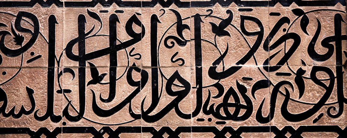 Arabic inscription on wall