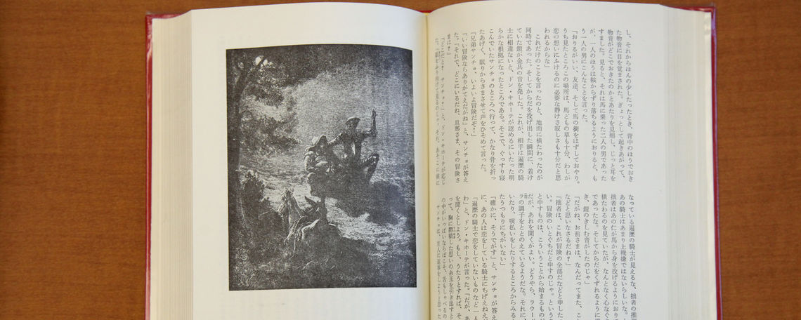 """The Ingenious Gentleman Don Quixote of La Mancha"" has been translated into myriad languages. This is a Japanese version published in 1965."