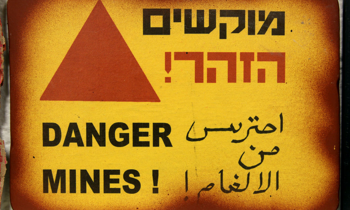A warning sign used in Israel.